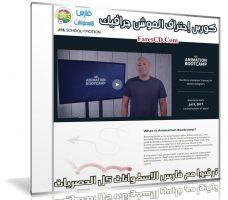 كورس إحتراف الموشن جرافيك | Animation Bootcamp