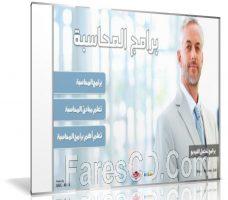 اسطوانة برامج المحاسبة العربية مع الشرح |  Accounting Program DVD