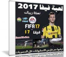 تحميل لعبة فيفا 2017 | FIFA 17 | نسخة ريباك