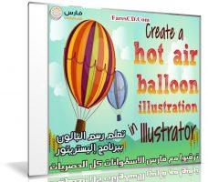 تعلم رسم  البالون ببرنامج إليستريتور | من skillshare
