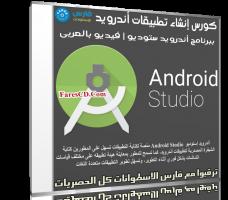 كورس إنشاء تطبيقات أندرويد ببرنامج أندرويد ستوديو | فيديو بالعربى