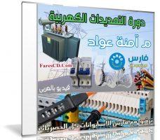كورس التمديدات الكهربية   فيديو بالعربى