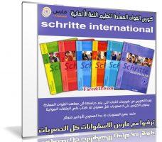 كورس القوات المسلحة لتعليم اللغة الألمانية | schritte international