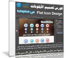 كورس تصميم الأيقونات | Flat Icon Design | من tutsplus