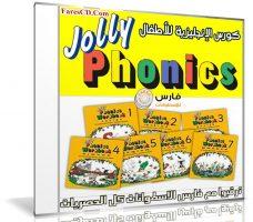 كورس تعليم الإنجليزية للأطفال | Jolly Phonics
