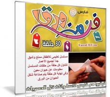 مسلسل الأطفال التعليمى | فن من ورق | 30 حلقة