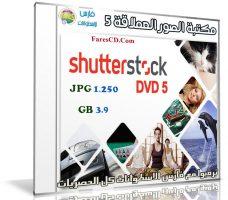 مكتبة الصور العملاقة   Shutterstock Complete Bundle – DVD 5