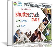 مكتبة الصور العملاقة   Shutterstock Complete Bundle – DVD 6