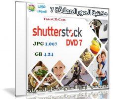 مكتبة الصور العملاقة   Shutterstock Complete Bundle – DVD 7