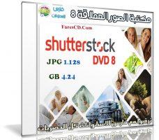 مكتبة الصور العملاقة   Shutterstock Complete Bundle – DVD 8