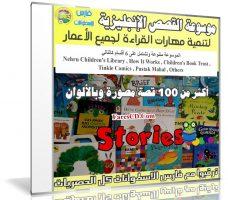 موسوعة القصص الإنجليزية لتنمية مهارات القراءة لجميع الأعمار