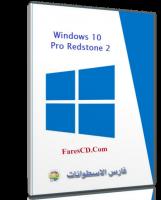 ويندوز 10 برو مفعل | Windows 10 Pro X64 RS2 July 2017