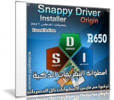 إصدار جديد من اسطوانة التعريفات الذكية   Snappy Driver R650   بتحديثات أغسطس 2017