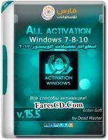 إصدار جديد من اسطوانة تفعيلات الويندوز 2017 | All Activation Windows 7-8-10 v15.5