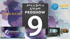 إصدار جديد من برنامج بروشو للمونتاج | Photodex ProShow Producer 9.0.3769