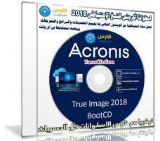 اسطوانة أكرونس للنسخ الإحتياطى | Acronis True Image 2018 Build 9202