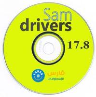 اسطوانة التعريفات الروسية | SamDrivers 17.8 Full | بتحديثات أغسطس 2017