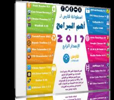 اسطوانة فارس لـ أهم البرامج 2017 | الإصدار الرابع