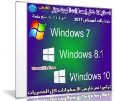 اسطوانة كل إصدارات الويندوز | Windows 7 8.1 10 X64 22in1 Aug 2017