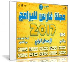 اسطوانة مجلة فارس للبرامج 2017 | الإصدار الرابع