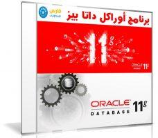 برنامج أوراكل داتا بيز | Oracle Database 11g R2