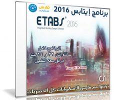 برنامج إيتابس للتحليل الإنشائى | CSI ETABS 2016 version 16