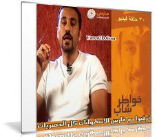 برنامج خواطر الموسم الأول | أحمد الشقيرى | 30 حلقة