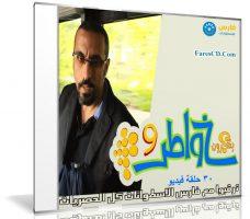 برنامج خواطر الموسم التاسع | أحمد الشقيرى | 30 حلقة