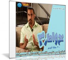 برنامج خواطر الموسم الثالث | أحمد الشقيرى | 30 حلقة