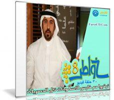 برنامج خواطر الموسم الثامن | أحمد الشقيرى | 30 حلقة