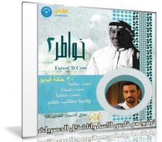 برنامج خواطر الموسم الثانى | أحمد الشقيرى | 30 حلقة