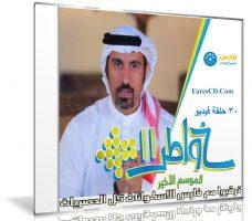 برنامج خواطر الموسم الحادى عشر | أحمد الشقيرى | 30 حلقة