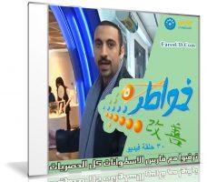برنامج خواطر الموسم الخامس | أحمد الشقيرى | 30 حلقة