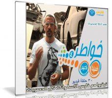 برنامج خواطر الموسم الرابع | أحمد الشقيرى | 30 حلقة