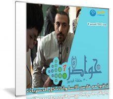 برنامج خواطر الموسم السابع | أحمد الشقيرى | 30 حلقة