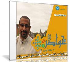 برنامج خواطر الموسم السادس | أحمد الشقيرى | 30 حلقة