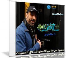 برنامج خواطر الموسم العاشر | أحمد الشقيرى | 30 حلقة