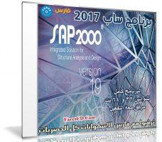 برنامج ساب 2000 للتحليل والتصميم الإنشائى   SAP2000 Ultimate 19.1.1 build 1328