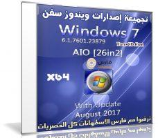 تجميعة إصدارات ويندوز سفن | Windows 7 Sp1 X64 Aio 14in1 | بتحديث أغسطس 2017