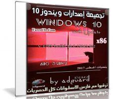 تجميعة إصدارات ويندوز 10 بتحديثات أغسطس 2017 | Windows 10 Rs2 X86 Aio 16in1