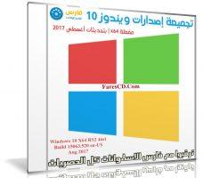 تجميعة إصدارات ويندوز 10 مفعلة x64 | بتحديثات أغسطس 2017