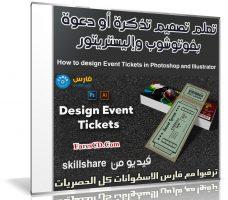 تعلم تصميم تذكرة أو دعوة بفوتوشوب وإليستريتور | من skillshare