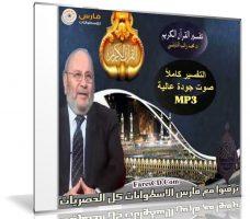 تفسير القرآن الكريم كاملاً   للدكتور محمد راتب النابلسى