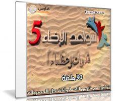 جميع حلقات برنامج سواعد الإخاء الموسم الخامس | 30 حلقة كاملة