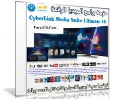 حزمة برامج الميديا الرائعة | CyberLink Media Suite Ultimate 15.0.0512
