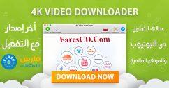 إصدار جديد من عملاق التحميل من اليوتيوب | 4K Video Downloader 4.4.8.2317