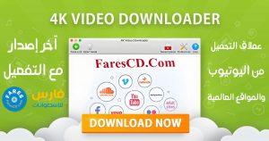 إصدار جديد من عملاق التحميل من اليوتيوب | 4K Video Downloader 4.14.3.4090