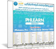 كورس إحتراف إستخدام أدوات الفوتوشوب |  Phlearn Pro – Photoshop Basics 2017