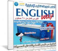 كورس إنجليش واى لتعلم الإنجليزية | English Way