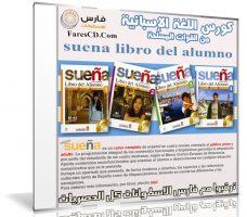 كورس القوات المسلحة لتعليم اللغة الأسبانية | suena libro del alumno